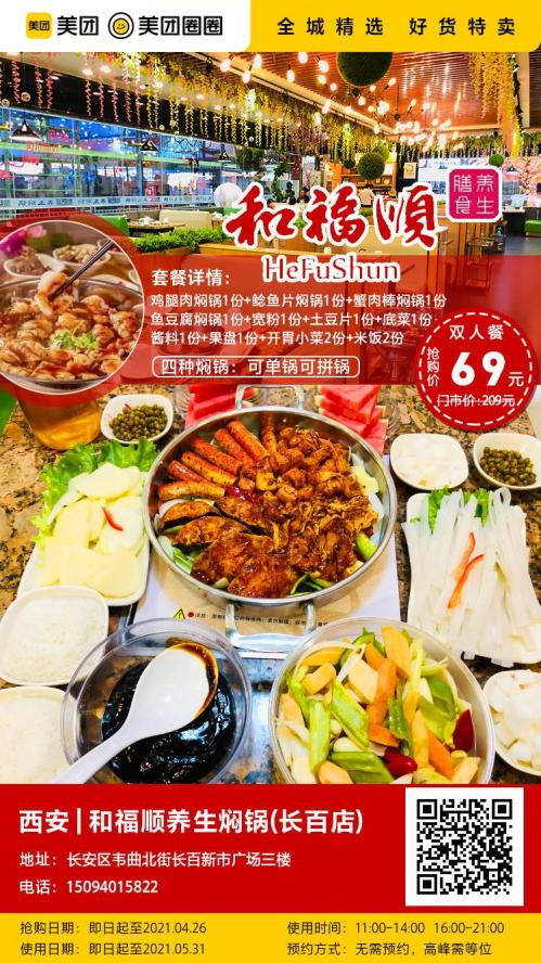 和福顺焖锅丨招牌2人餐丨长安区丨免预约丨一锅两吃,健康美味