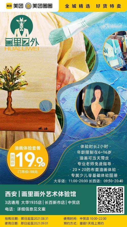 美团圈圈西安站 | 画里画外艺术体验馆丨单人油画体验课丨遛娃好去处丨节假日通用