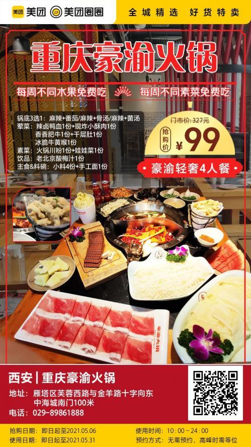 豪渝火锅丨轻奢4人餐丨无需预约丨中海城丨所有日期通用