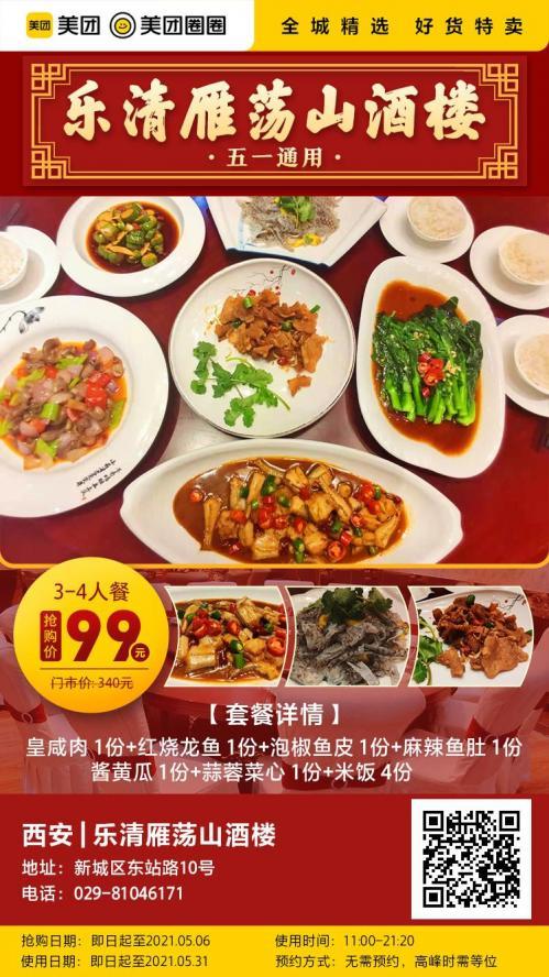 乐清雁荡山酒楼丨3-4人餐丨免预约丨五一通用