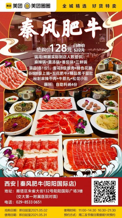 秦风肥牛丨十年品质丨3~4人全荤宴丨五一通用丨原切牛肉