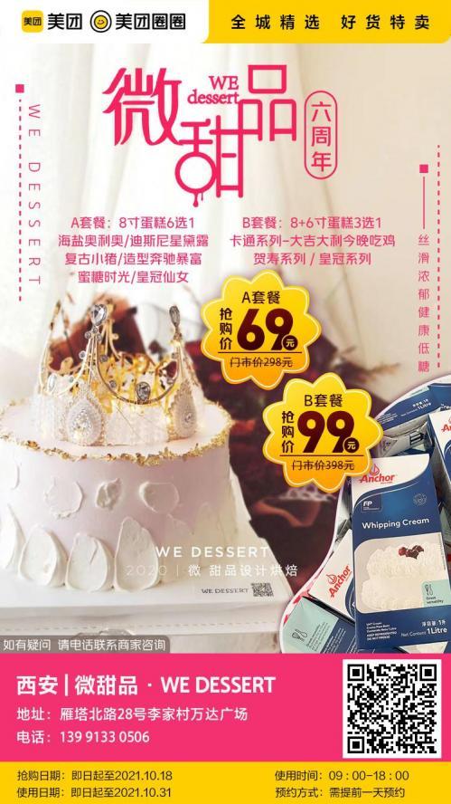 美团圈圈西安站   【每日必抢】WEDESSERT微甜品丨8寸蛋糕丨仅限自提