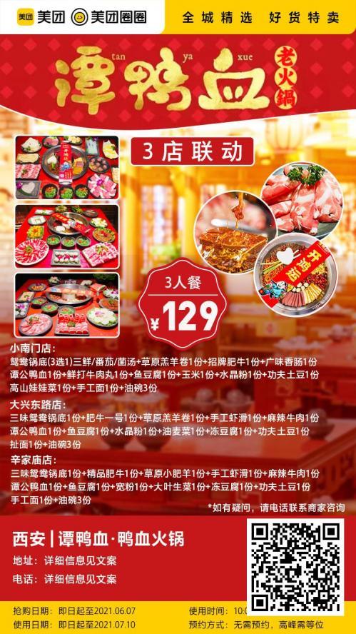谭鸭血火锅丨3人餐丨3店通用丨免预约丨超火爆网红火锅