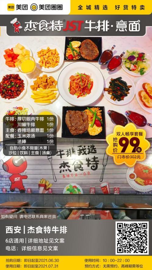 杰食特牛排丨双人畅享套餐丨6店通用丨节假日通用丨限量特惠
