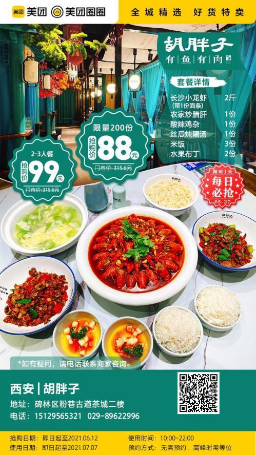 钟楼粉巷丨胡胖子丨2-3人餐丨畅享2斤小龙虾