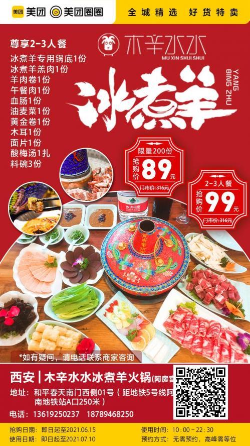 木辛水水冰煮羊火锅丨2-3人餐丨阿房宫店丨周末节假日通用
