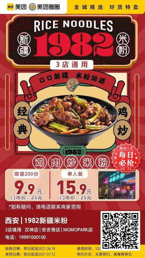 新疆米粉|3店通用|经典鸡肉炒米粉