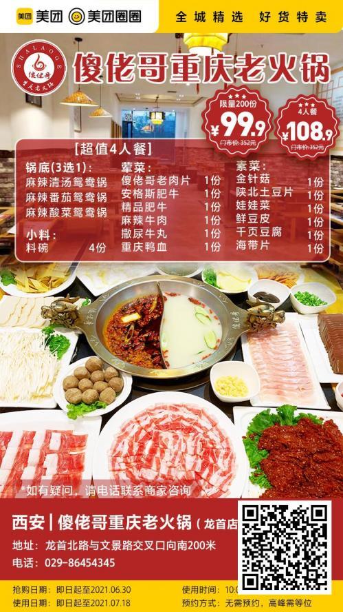 傻佬哥重庆老火锅龙首店丨4人餐丨无需预约丨北关美食好评榜