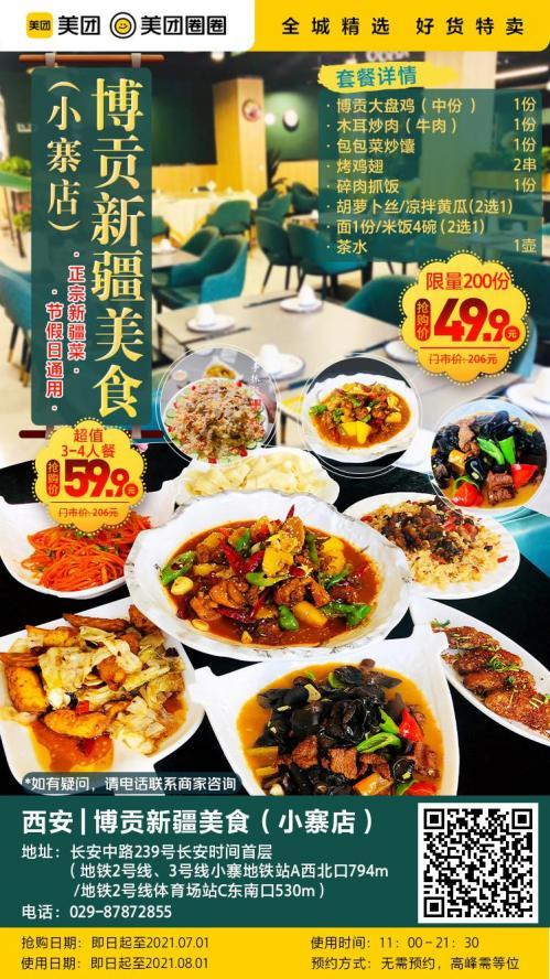 博贡新疆美食(小寨店) 3~4人餐 假日通用