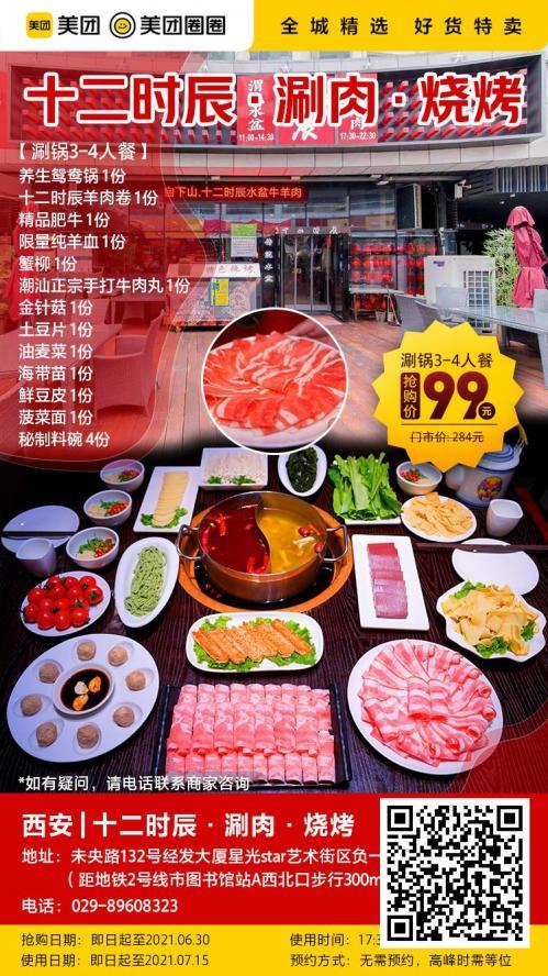 十二时辰·涮肉·烧烤丨3-4人餐丨免预约丨市图书馆地铁站