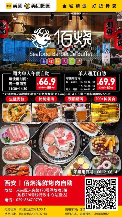熙地港丨佰烧海鲜烤肉自助丨单人自助餐丨百余种中西各色美食