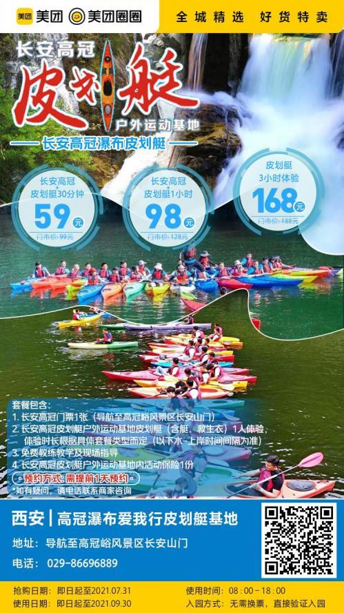 美团圈圈西安站 | 长安高冠皮划艇 | 3种超值套票 | 免费体验水上扁带