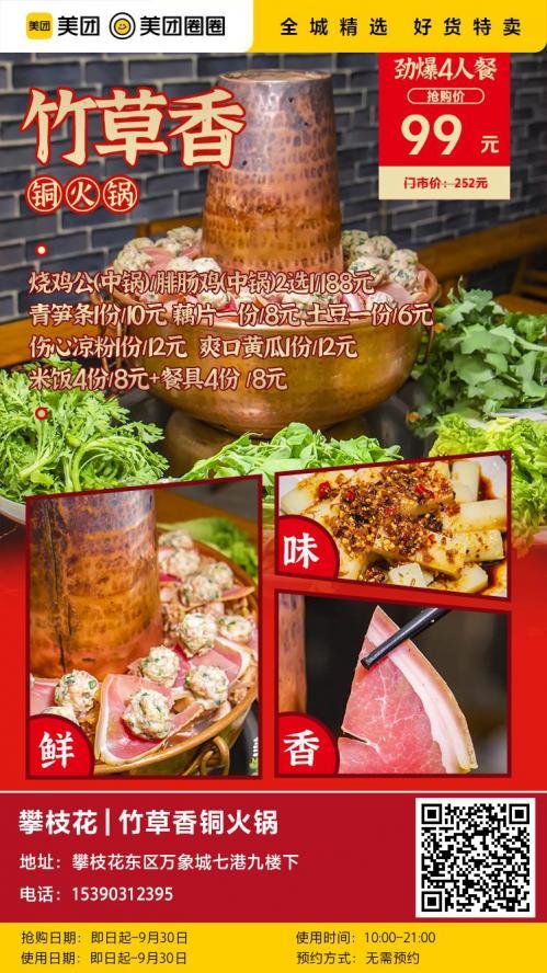 美团圈圈攀枝花站 | 竹草香铜火锅|超值4人餐|花城火锅届,新晋人气王