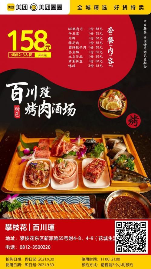 美团圈圈攀枝花站 | 百川瑾烤肉酒场|烤肉2-3人餐|中日韩泰四国烤肉完美融合