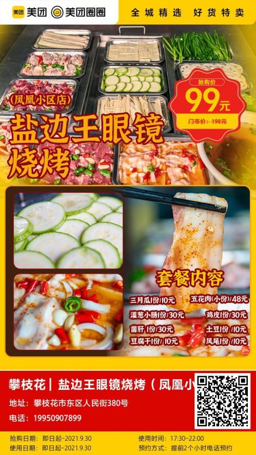 美团圈圈攀枝花站 | 盐边王眼镜烧烤(凤凰小区店)|烧烤4人餐|网红烧烤店