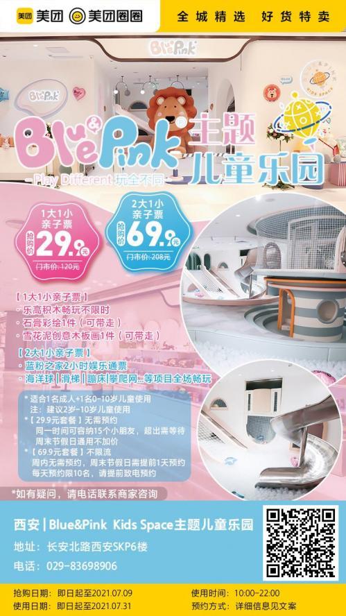 美团圈圈西安站 | Blue&Pink Kids Space儿童乐园|亲子票