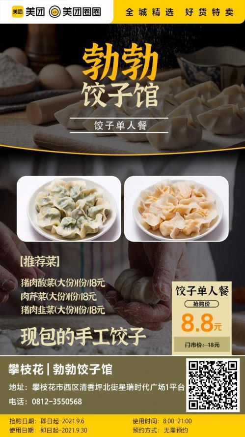 美团圈圈攀枝花站 | 勃勃饺子馆|8.8元单人水饺|现包的手工水饺