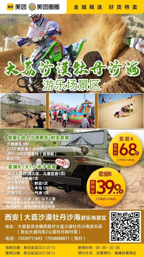 美团圈圈西安站 | 大荔沙漠牡丹沙海丨成人沙滩赛车、滑沙等丨1大1小亲子套餐