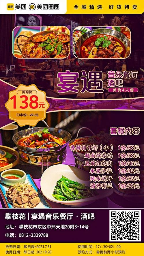 美团圈圈攀枝花站 | 宴遇音乐餐吧·酒吧(原胡桃里)|美食4人餐|网红打卡地
