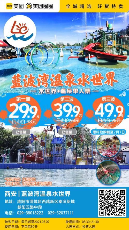 美团圈圈西安站 | 蓝波湾水世界|水世界+温泉单人票|免预约|限时抢购!