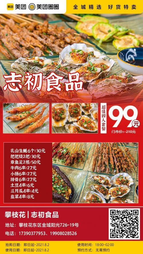 美团圈圈攀枝花站 | 志初食品|烧烤4人餐|99元4人餐真带劲