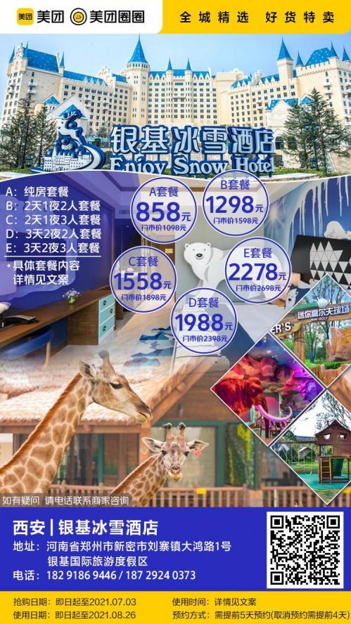 美团圈圈西安站 | 银基冰雪酒店丨5套度假套餐丨温泉、动物园、冰雪世界畅玩!