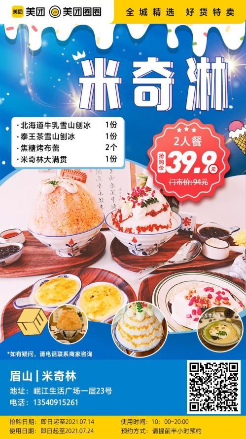 美团圈圈眉山站   米奇淋丨夏日冰品2人份丨热辣辣的季节,就是要吃冰呀~