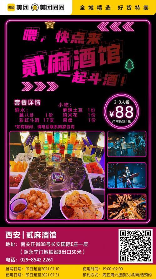 美团圈圈西安站   贰麻酒馆·南门记忆店丨2-3人酒水套餐丨超人气网红酒吧