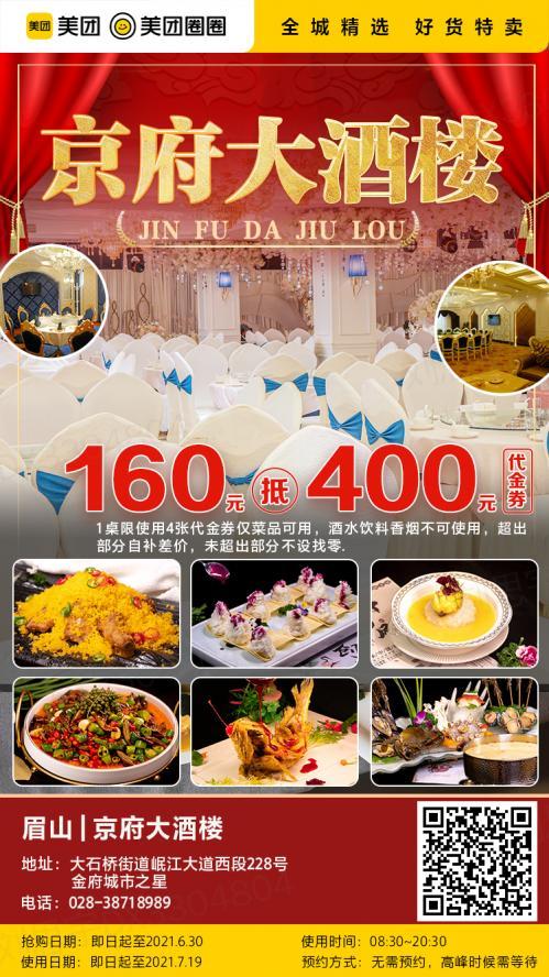 美团圈圈眉山站 | 京府大酒楼丨400元代金券丨高品质的用餐环境,亲民的价格