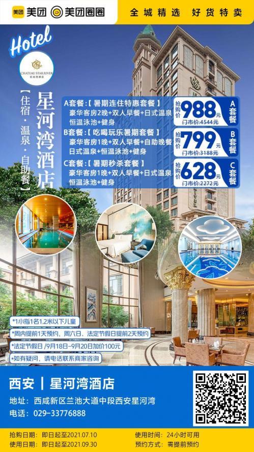 美团圈圈西安站 | 火爆加推 | 星河湾酒店|温泉+游泳+健身+豪华自助餐