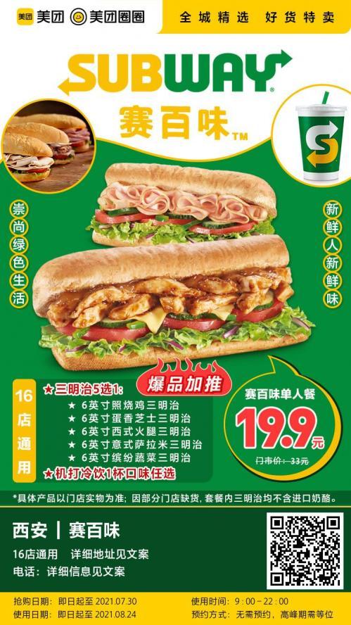 美团圈圈西安站 | 爆品加推!赛百味|17店通用|6寸三明治+冷饮单人餐