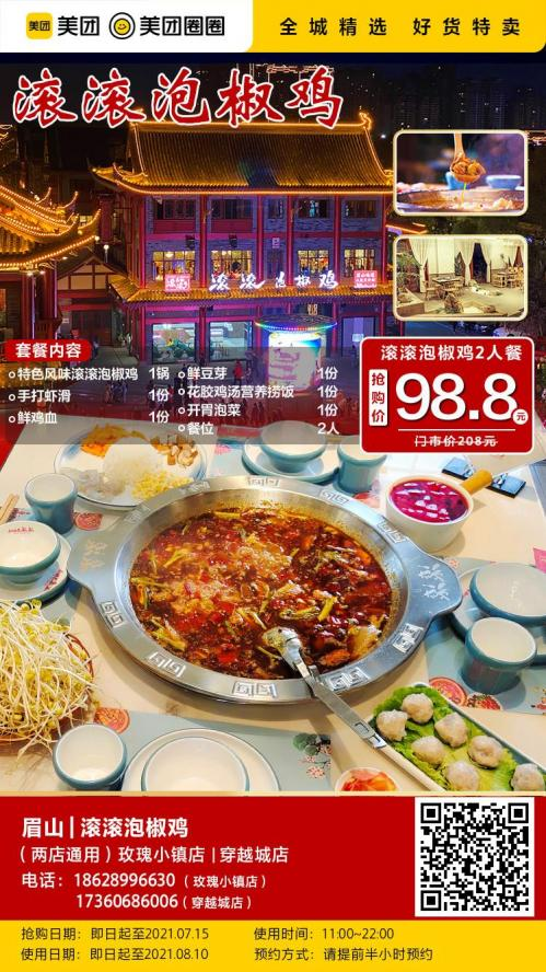 美团圈圈眉山站   滚滚泡椒鸡丨2人餐(两店通用)丨酸辣鲜香,势不可挡!