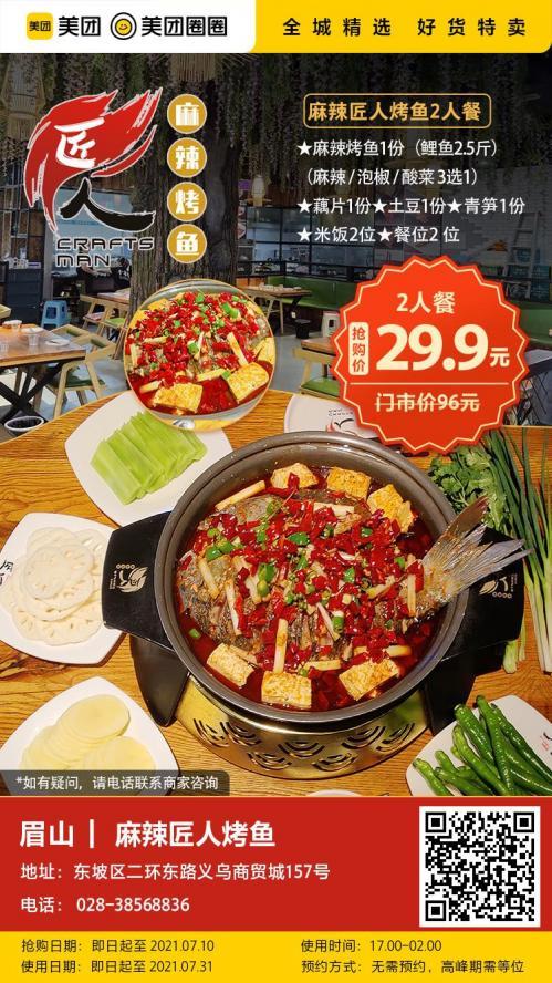 美团圈圈眉山站   匠人麻辣烤鱼丨2人餐丨要想吃肉不长胖,麻辣烤鱼安排上~