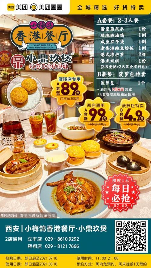 美团圈圈西安站 | 【每日必抢】小梅鸽香港餐厅·小鼎玖煲丨2-3人餐