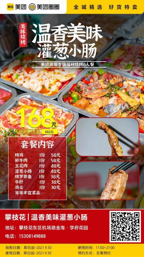 美团圈圈攀枝花站 | 温乡美味灌葱小肠 |烧烤6人餐|168元6人管饱