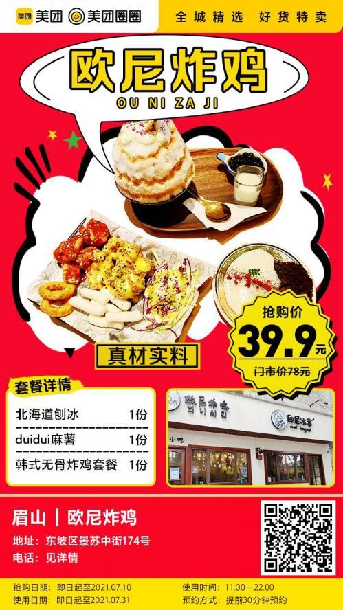 美团圈圈眉山站   欧尼炸鸡丨2人餐丨正宗韩式炸鸡,一年四季挑逗你的味觉~