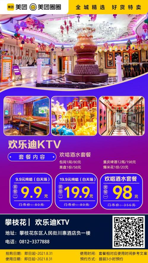 美团圈圈攀枝花站   欢乐迪KTV 嗨唱套餐 9.9元嗨唱不停歇