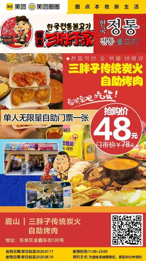 美团圈圈眉山站 | 三胖子传统炭火自助烤肉丨单人自助套餐丨韩国街景真实还原