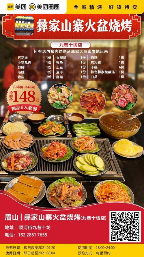 美团圈圈眉山站   彝家山寨火盆烧烤丨6人餐丨来自大凉山的传统美味,等你来撩