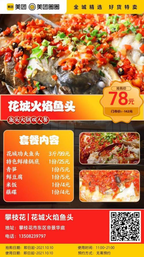 美团圈圈攀枝花站 | 花城火焰鱼头|鱼头火锅双人餐|会喷火的鱼头