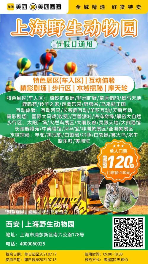 美团圈圈西安站 | 暑期狂欢!上海野生动物园丨单人门票丨国家5A级景区