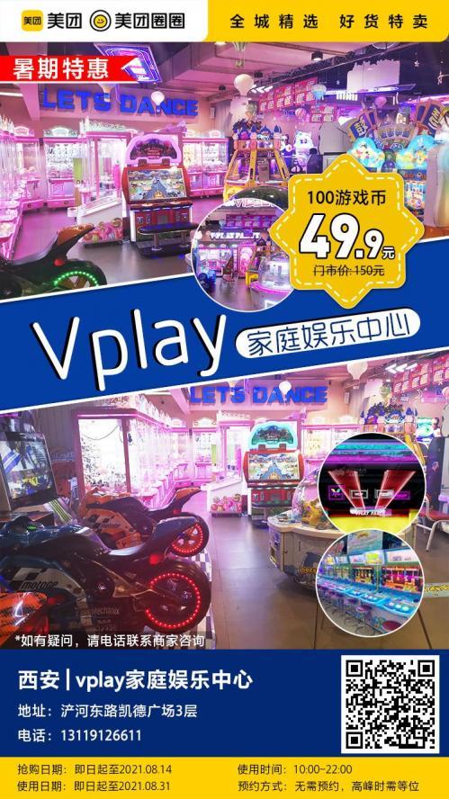 美团圈圈西安站 | VPLAY家庭娱乐中心|暑期特惠|49.9享100币