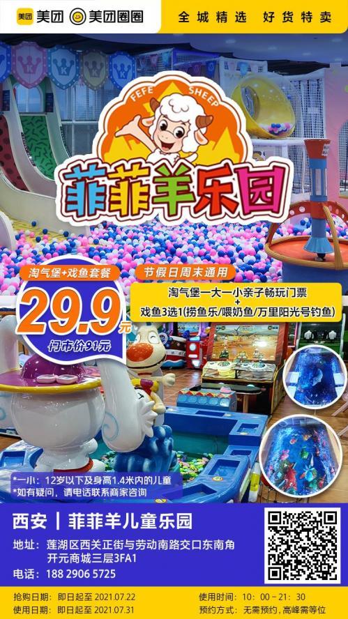 美团圈圈西安站   菲菲羊儿童乐园丨亲子堡畅玩门票+戏鱼丨高端亲子游乐场