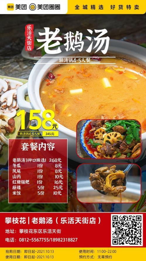 美团圈圈攀枝花站 | 老鹅汤|鹅汤锅4-5人餐|吃鹅肉喝鹅汤,越吃越健康