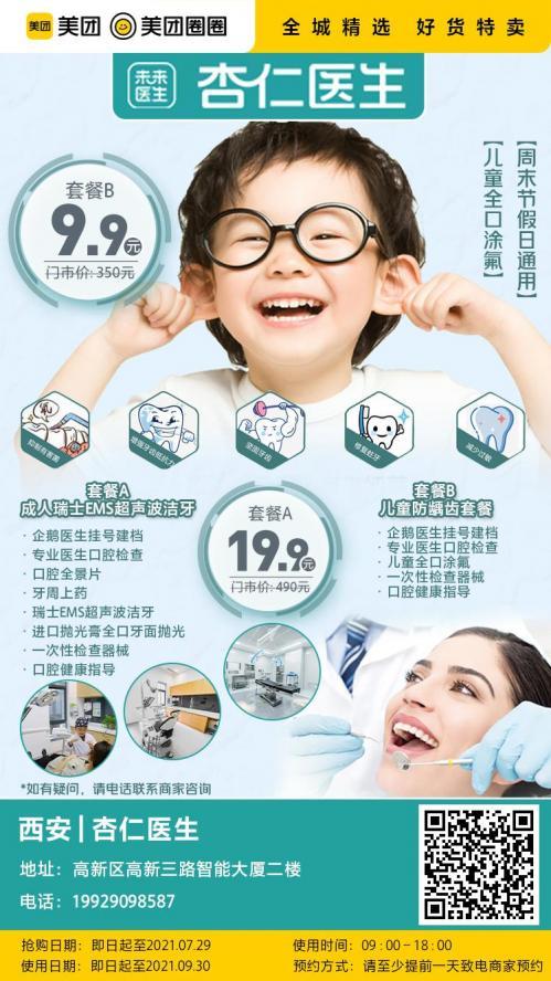 美团圈圈西安站   杏仁医院丨成人瑞士EMS超声波洁牙丨儿童防龋齿丨超低价