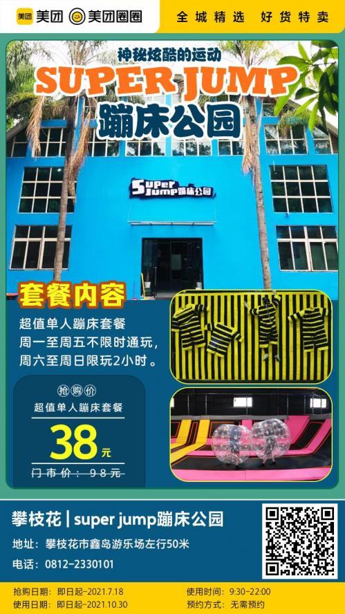 美团圈圈攀枝花站   super jump蹦床公园  10+网红项目畅玩!