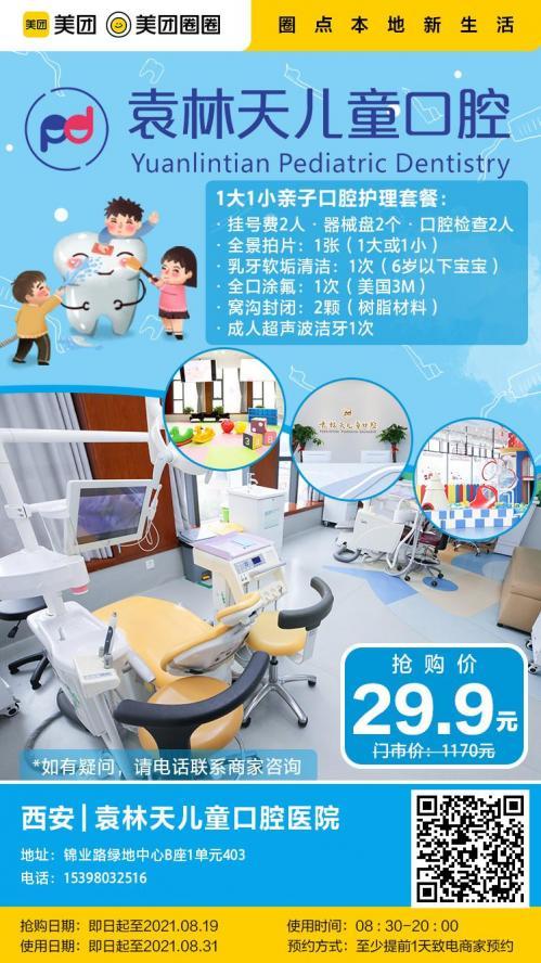 美团圈圈西安站 | 袁林天儿童口腔医院·高新店丨1大1小套餐丨牙齿全套护理