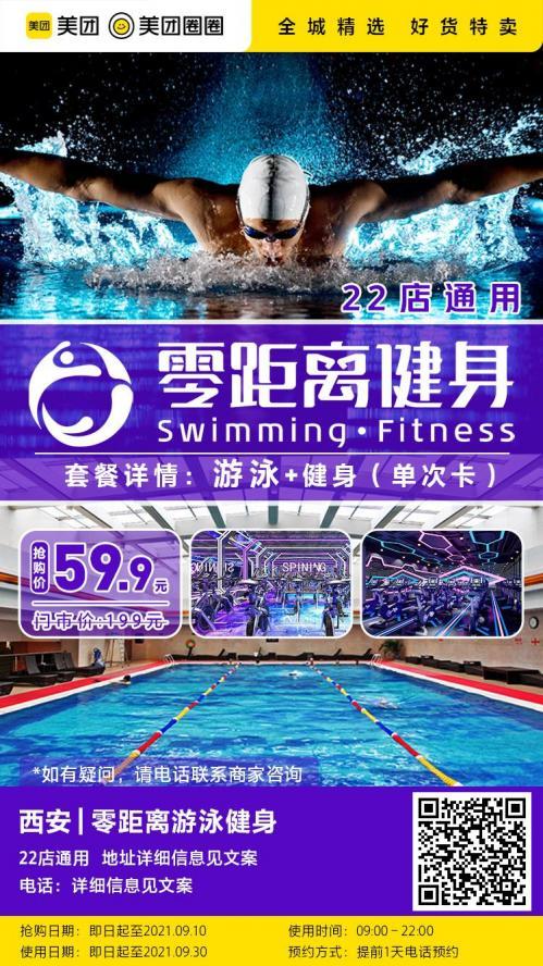 美团圈圈西安站 | 零距离健身|健身游泳单次卡|22店通用|超低价59.9元