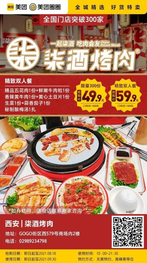 美团圈圈西安站 | 柒酒烤肉 | 双人餐 | 免预约 | 现拌烤肉,以肉会友
