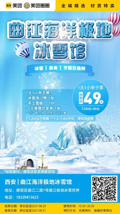 美团圈圈西安站   冰雪嘉年华   亲子票   免预约   全市最大冰雪馆